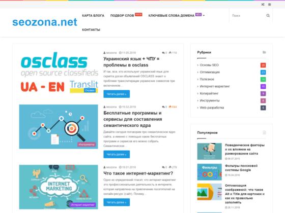 Скриншот сайта seozona.net