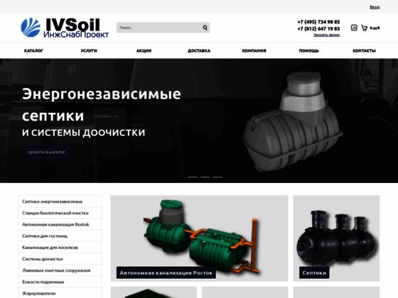 Скриншот сайта septikmarket.ru