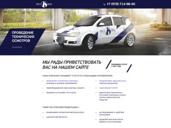 Скриншот сайта sev-test-avto.ru