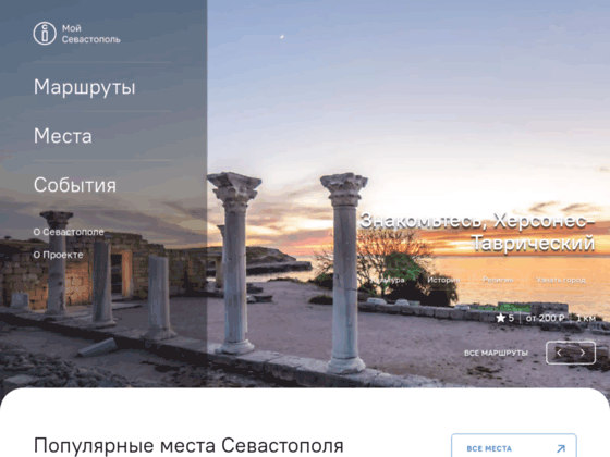 Скриншот сайта sevastravel.ru
