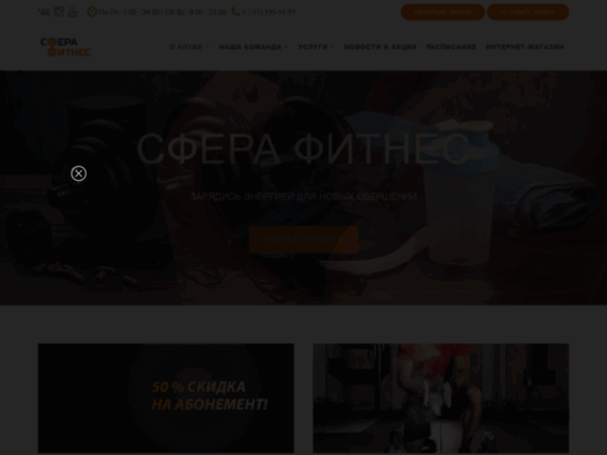 Скриншот сайта sferafitnes.ru