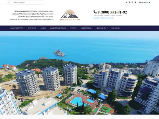 Скриншот сайта shalelarosh.ru