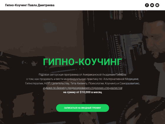 Скриншот сайта shkolagipnoza.com