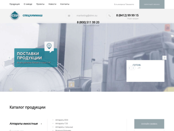 Скриншот сайта shm.su