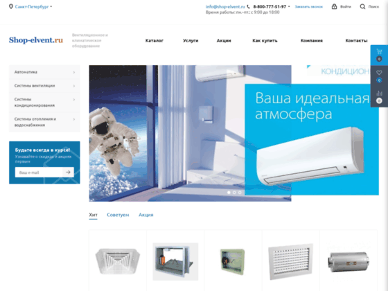 Скриншот сайта shop-elvent.ru