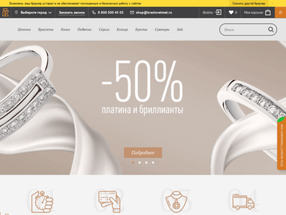 Скриншот сайта shop-krastsvetmet.ru