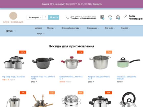 Скриншот сайта shop-posuda24.ru