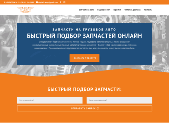 Скриншот сайта shop.volialogistic.com