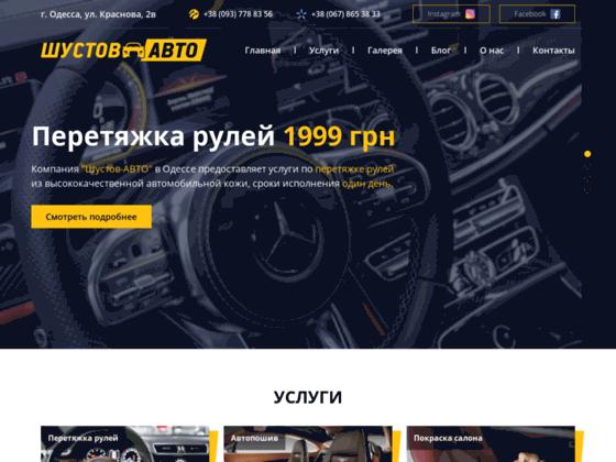 Скриншот сайта shustovauto.com.ua