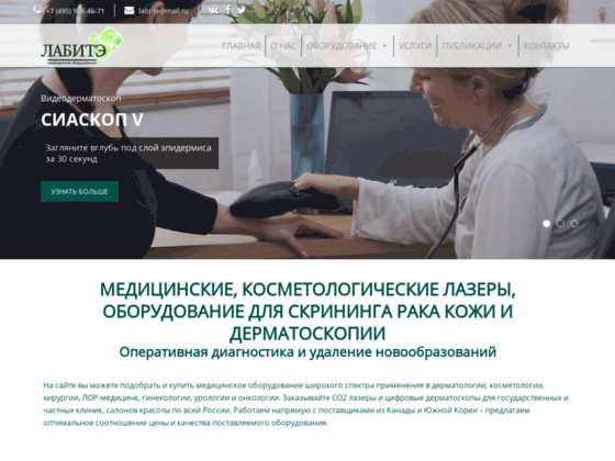 Скриншот сайта siascope.ru