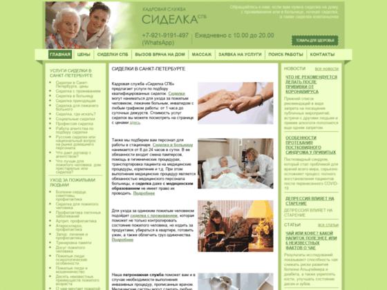 Скриншот сайта sidelka.spb.ru