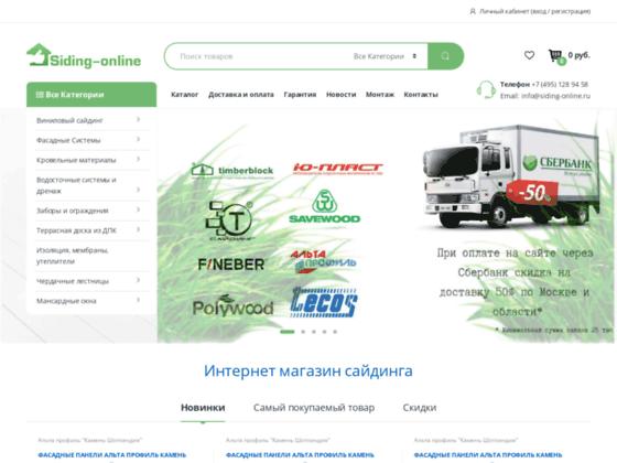 Скриншот сайта siding-online.ru