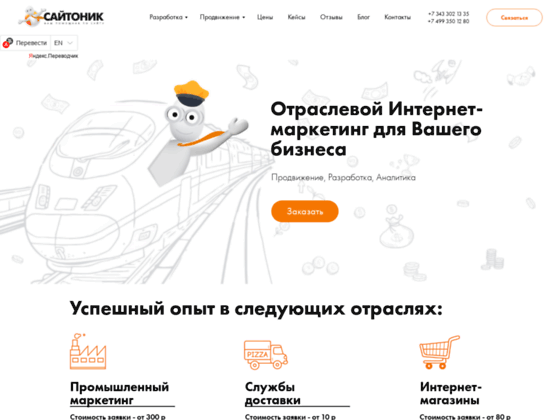 Скриншот сайта siteonic.ru