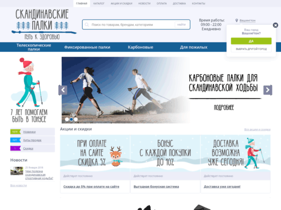 Скриншот сайта skandinavskie-palki.pro