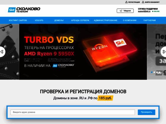 Скриншот сайта skt.ru