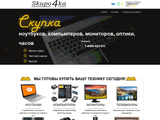 Скриншот сайта skupo4ka.ru