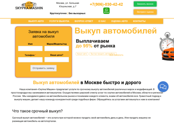 Скриншот сайта skypkamashin.ru