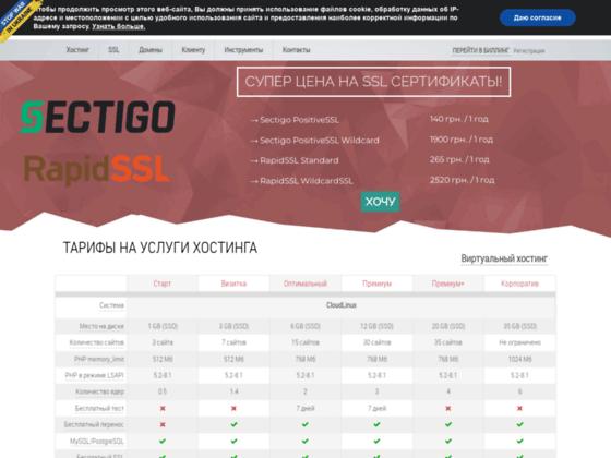 Скриншот сайта slimhost.com.ua