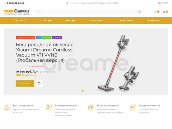 Скриншот сайта smart-monkey.ru