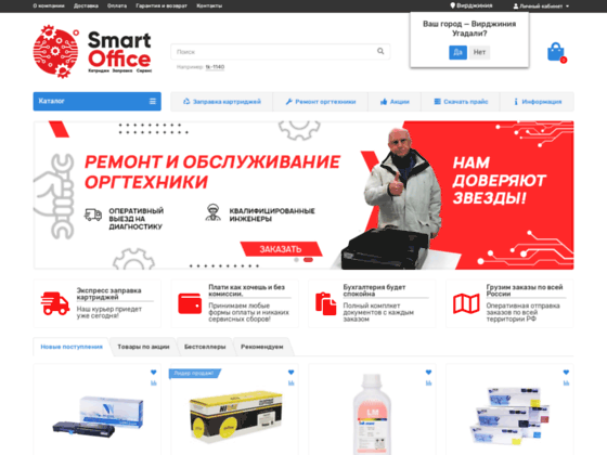 Скриншот сайта smartoffice-online.ru