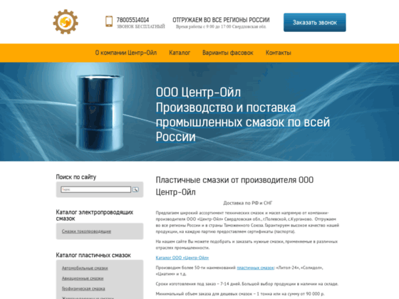 Скриншот сайта www.smazelektro.ru