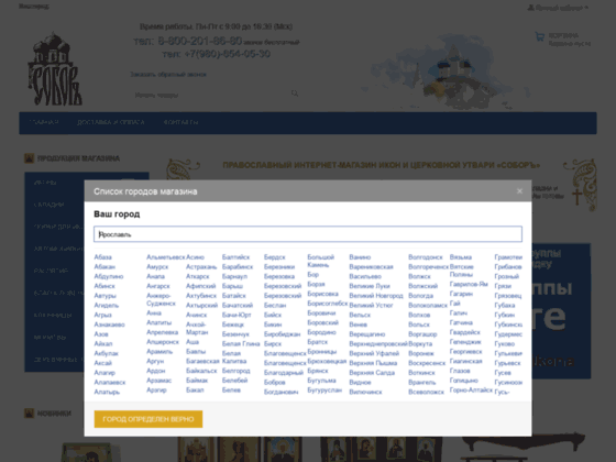 Скриншот сайта sobor-rf.ru