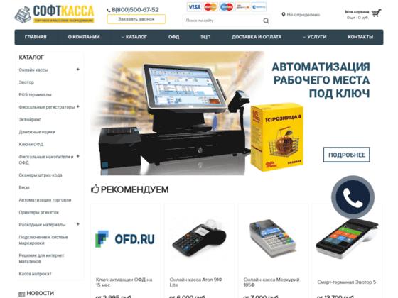 Скриншот сайта softkassa.ru