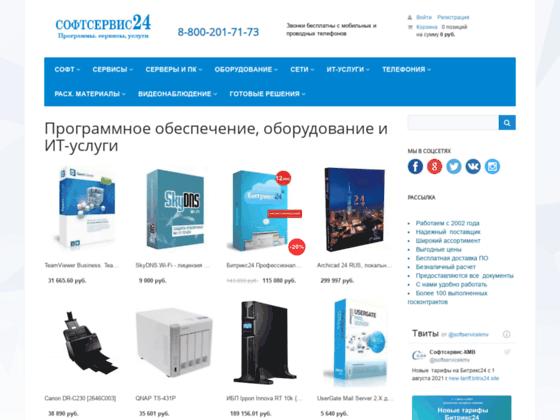 Скриншот сайта www.softservis24.ru