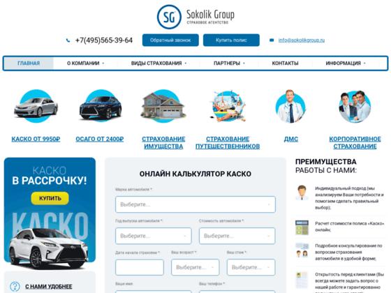 Скриншот сайта sokolikgroup.ru