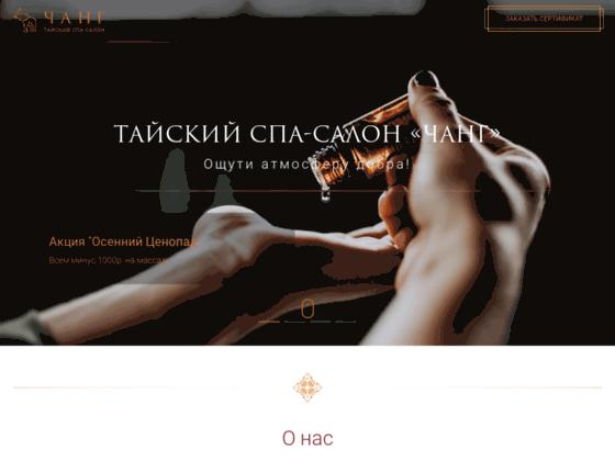Скриншот сайта www.spa-thai.ru