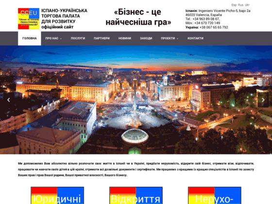 Скриншот сайта spain-ukraine.com