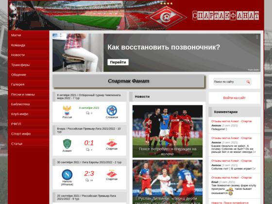 Скриншот сайта spartakfanat.ru