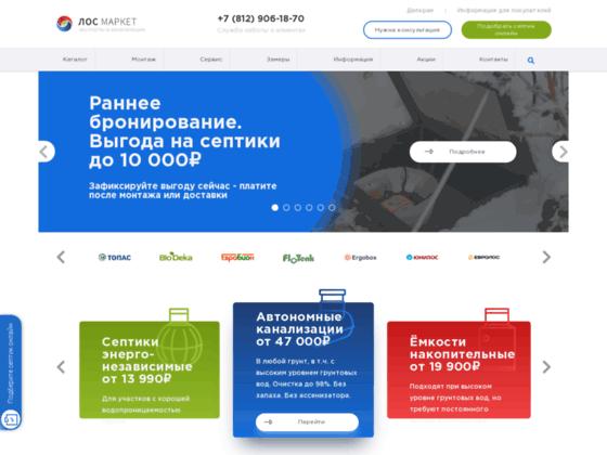 Скриншот сайта spb.los-market.ru