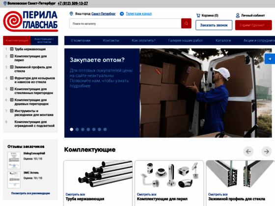 Скриншот сайта spb.perilaglavsnab.ru