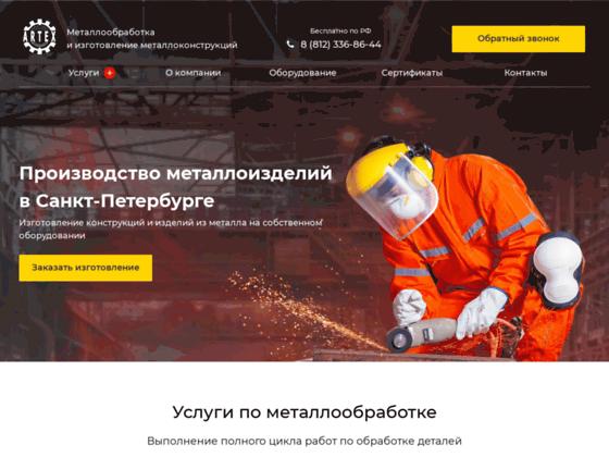 Скриншот сайта spbartex.ru
