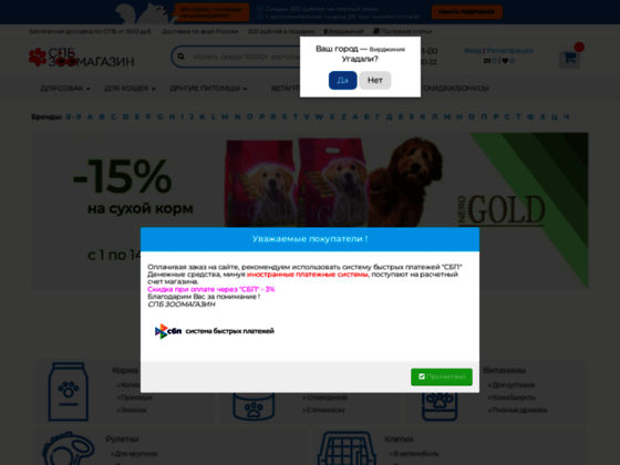 Скриншот сайта spbzoomagazin.ru