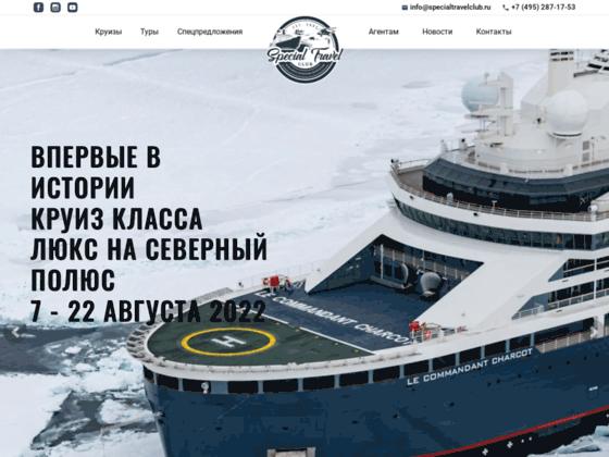 Скриншот сайта specialtravelclub.ru