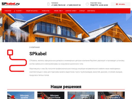 Скриншот сайта spkabel.ru
