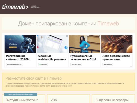 Скриншот сайта www.sredatlt.ru
