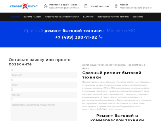 Скриншот сайта srochnoremont.ru