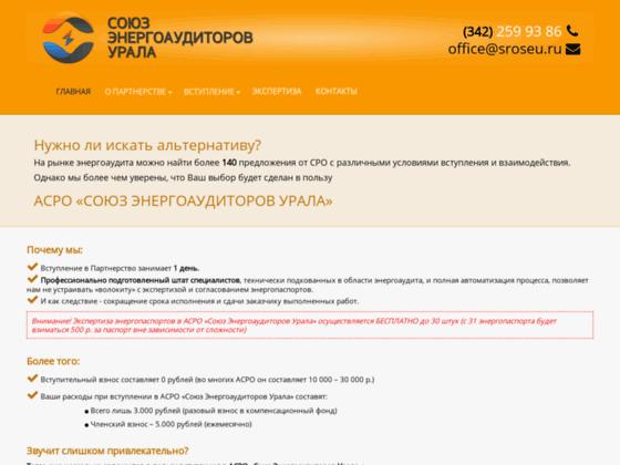 Скриншот сайта sroseu.ru