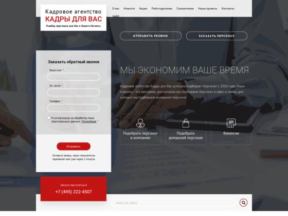 Скриншот сайта stafforyou.ru