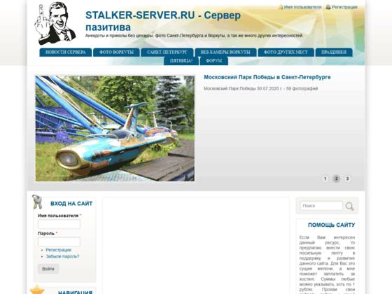 Скриншот сайта stalker-server.ru