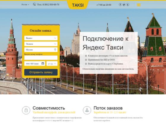 Скриншот сайта star-taxi.ru