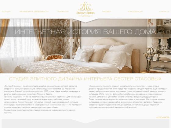Скриншот сайта stasovy.ru