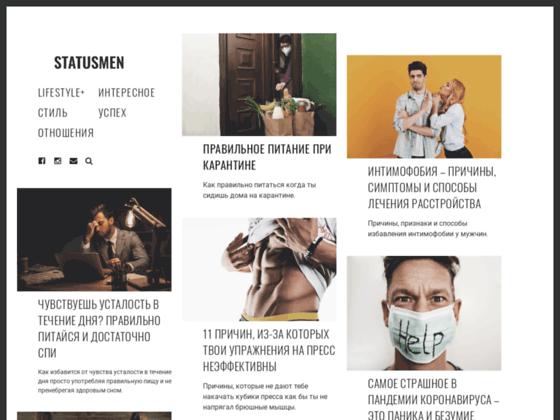 Скриншот сайта statusmen.ru