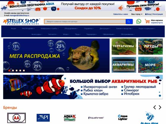 Скриншот сайта www.stellexshop.ru