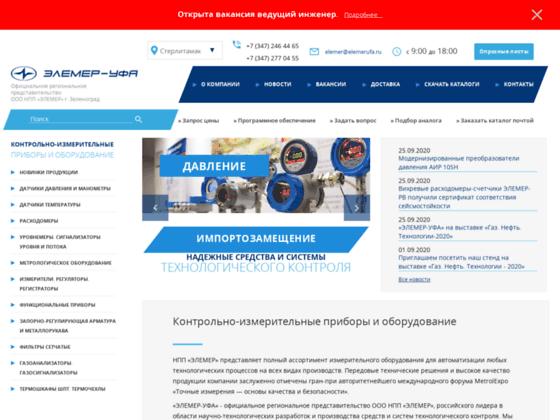 Скриншот сайта sterlitamak.elemerufa.ru