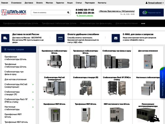 Скриншот сайта stihl-msk.ru