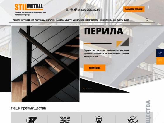Скриншот сайта stil-metall.ru